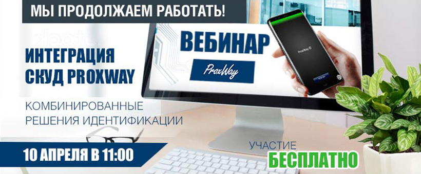 Вебинар «Интеграция СКУД Proxway»