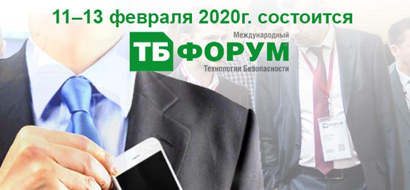 Приглашаем на ТБ Форум 2020