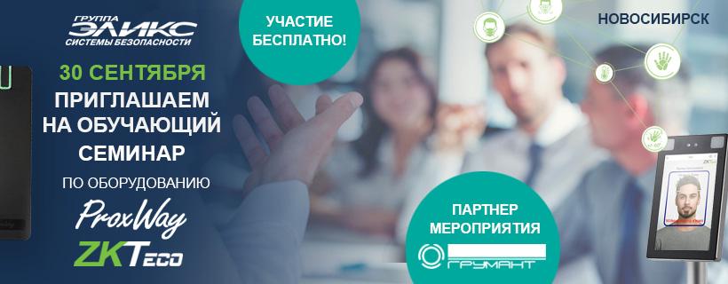 Обучающий семинар Proxway и ZKTeco в Новосибирске