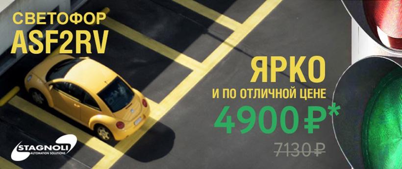 АКЦИЯ! Двухсекционный светофор ASF2RV за 4900 руб!