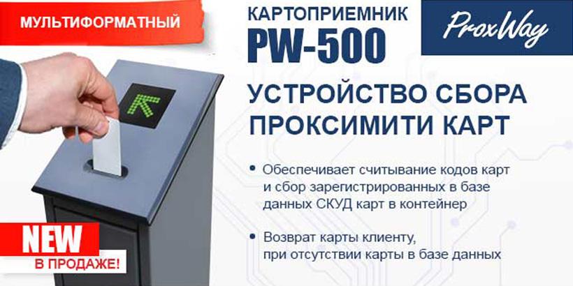 Новинка: картоприемник Proxway PW-500
