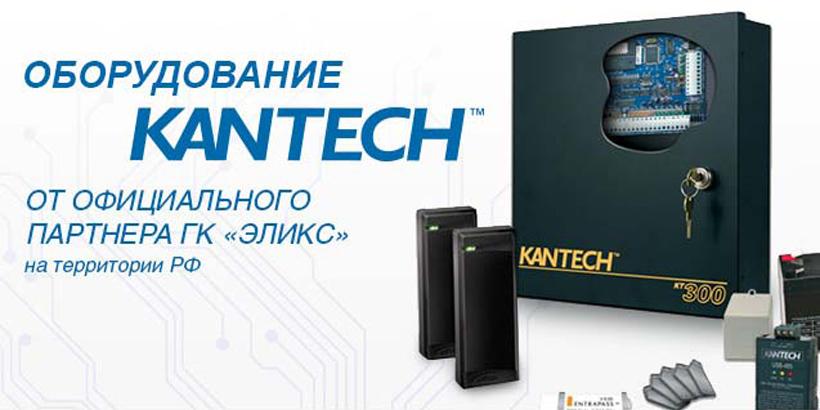 Системы контроля доступа KANTECH