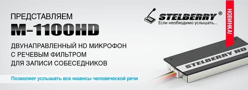 Двунаправленный HD микрофон M-1100HD