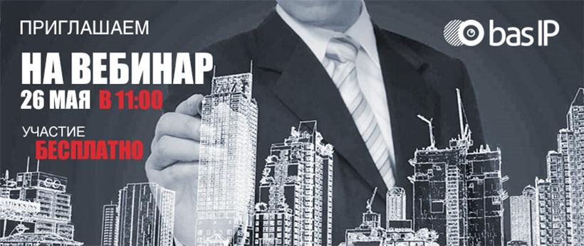 BAS-IP: внедрение на объектах различного назначения. Типовые решения