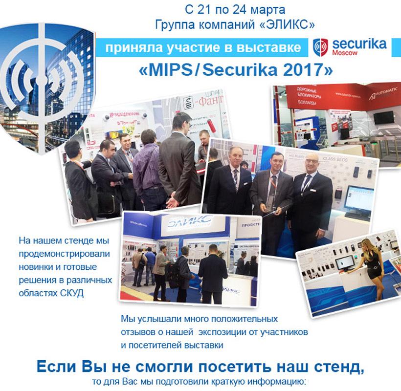 Международная выставка MIPS / Securika 2017