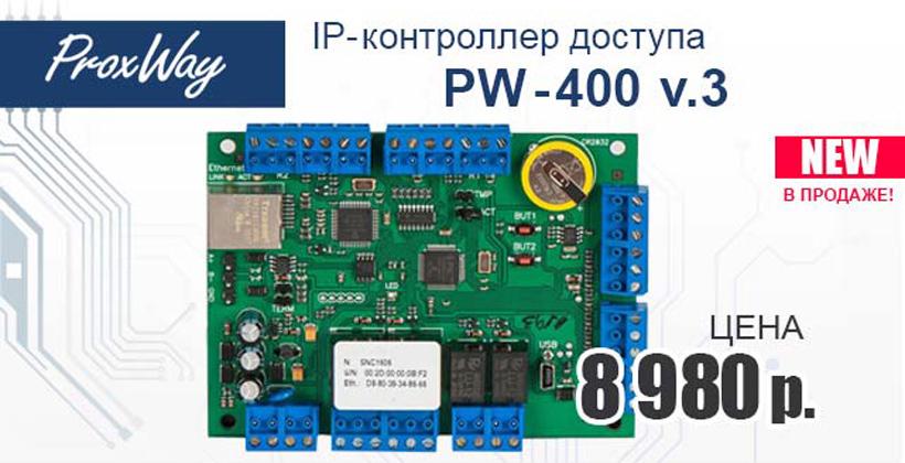Универсальный контроллер СКУД PW-400 v3