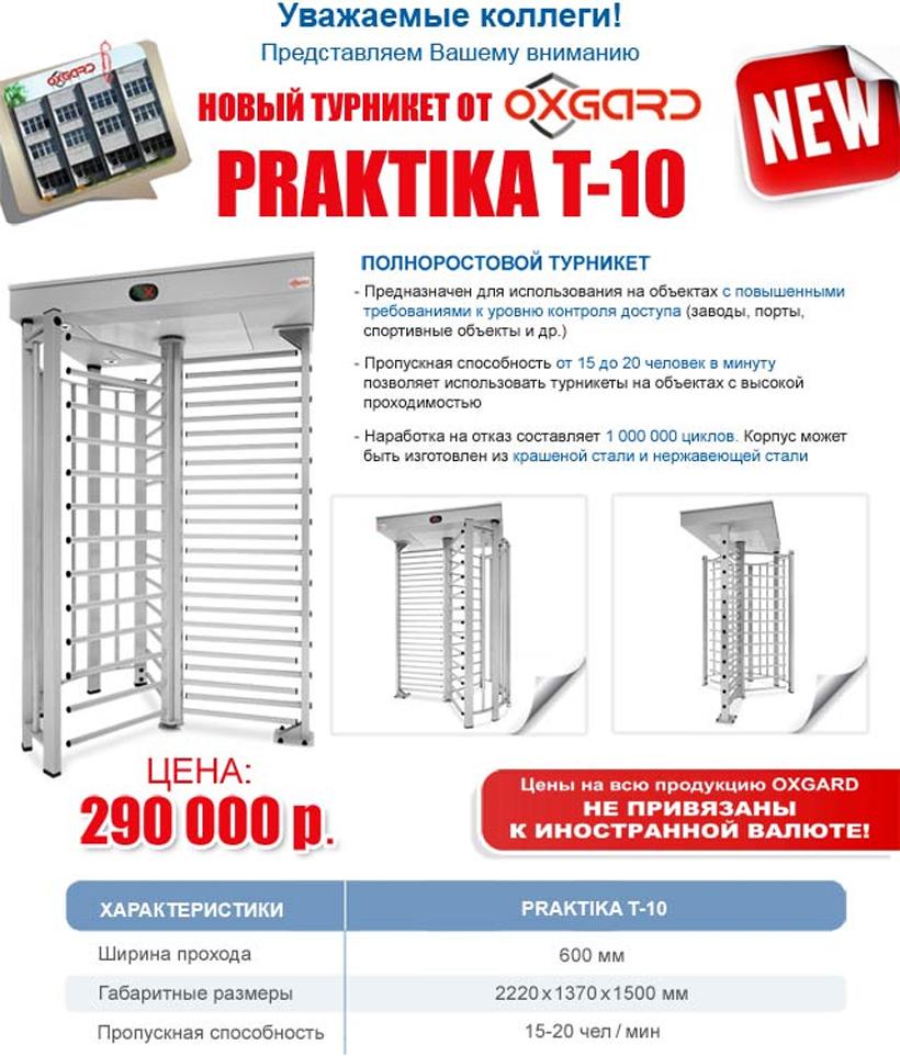 Полноростовой электромеханический турникет Praktika Т-10