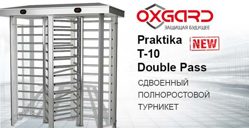 Полноростовой турникет Praktika T-10 Double Pass