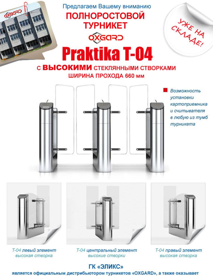 Полноростовой турникет Oxgard Praktika T-04
