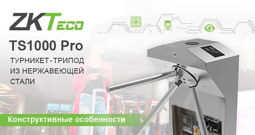 Турникет ZKTeco TS1000 Pro
