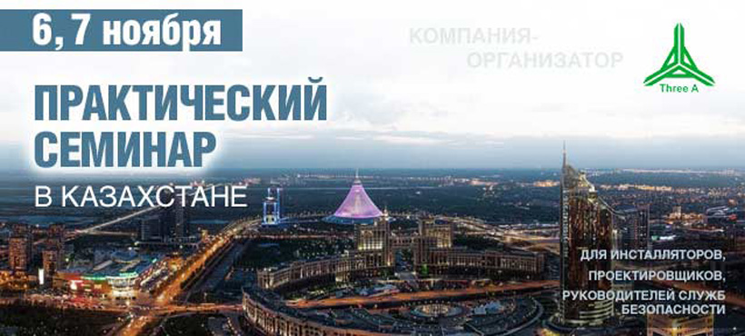 Приглашаем на практический семинар в Казахстане
