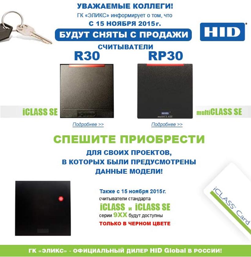 Считыватели HID R30 и RP30 снимаются с продаж!