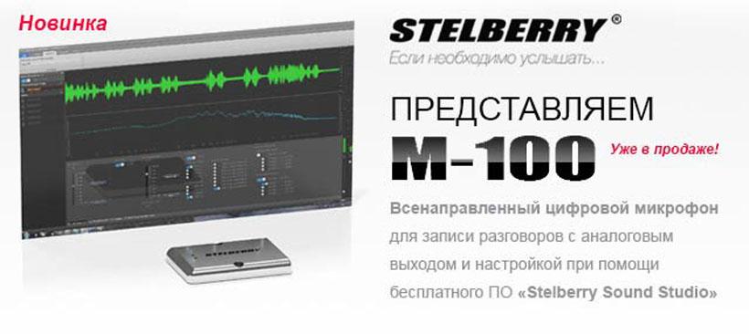 Всенаправленный цифровой микрофон Stelberry M-100