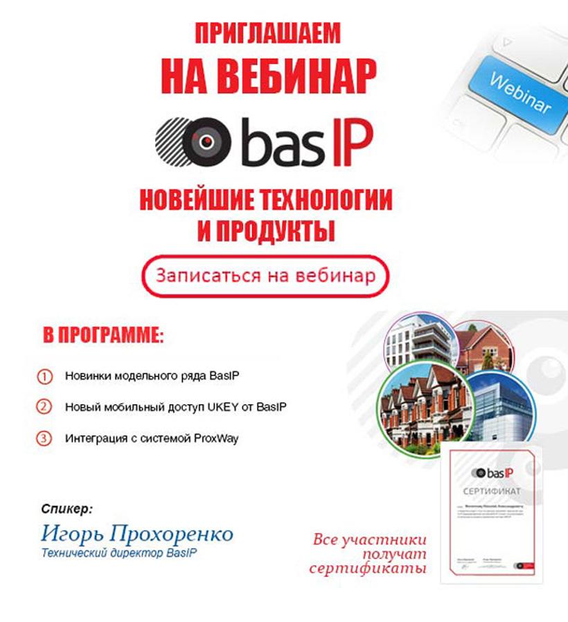 Вебинар «Bas IP - новейшие технологии и продукты»