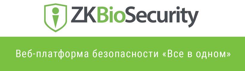 Русскоязычные версии платформы безопасности ZKBioSecurity и ПО TimeNet