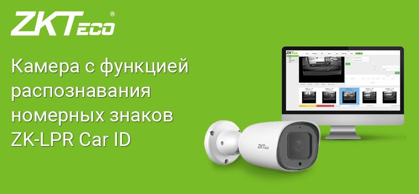 Камера с функцией распознавания номерных знаков ZK-LPR Car ID