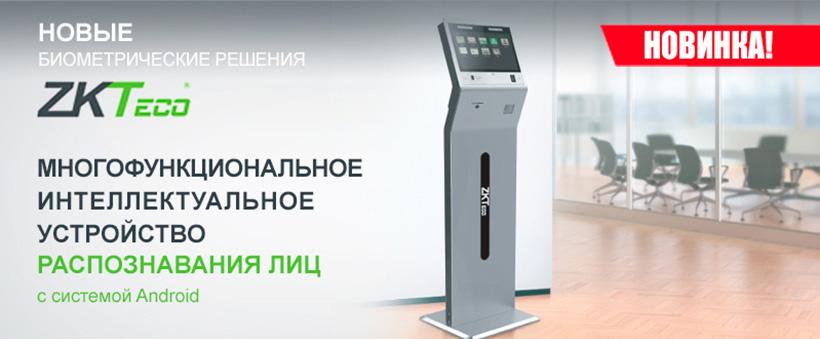 Интеллектуальное устройство распознавания лиц ZKTeco FaceKiosk