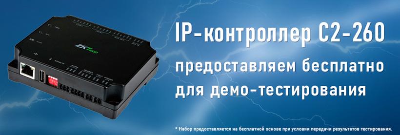 Предоставляем IP-контроллер ZKTeco C2-260 для демо-тестирования