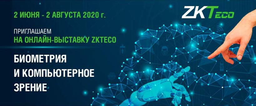 Приглашаем на онлайн-выставку ZKTeco