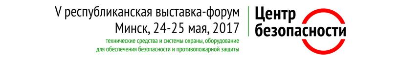 Центр Безопасности 2017 — Минск