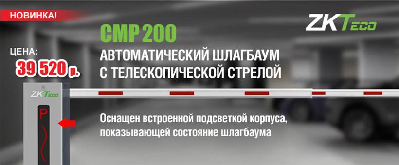 Автоматический шлагбаум CMP200