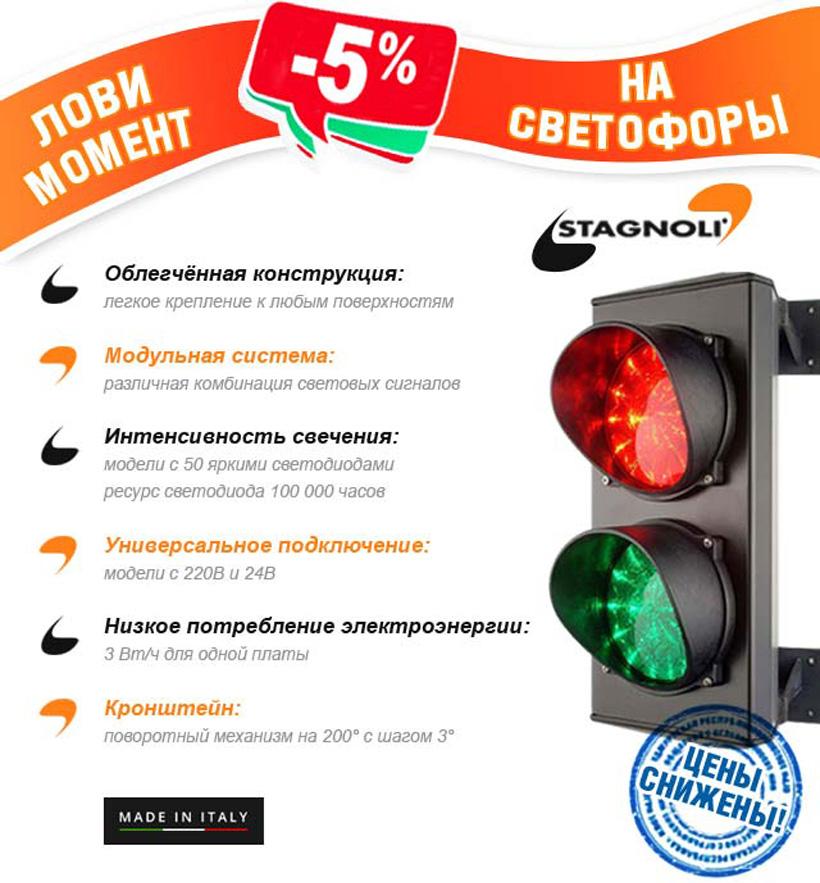 Скидки на светофоры Stagnoli