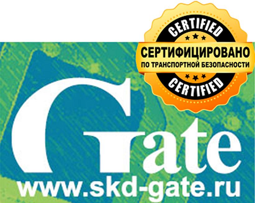 Сертификат СКУД Gate по транспортной безопасности