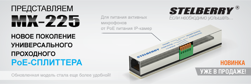 MX-225 новое поколение РоЕ-сплиттера