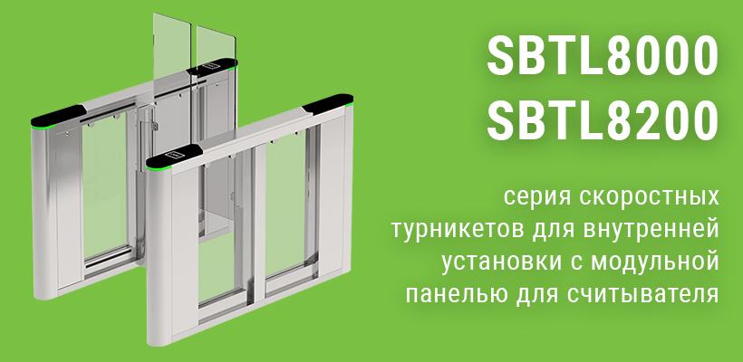 Новая серия скоростных турникетов SBTL8000