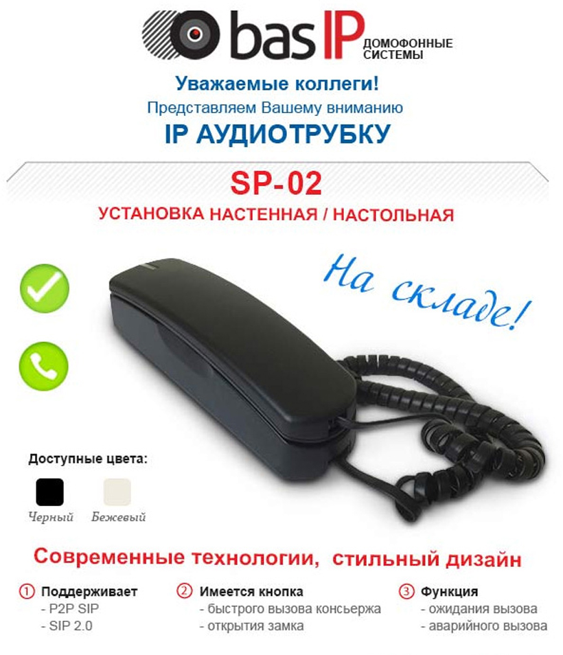 IP аудиотрубка SP-02 от Bas IP