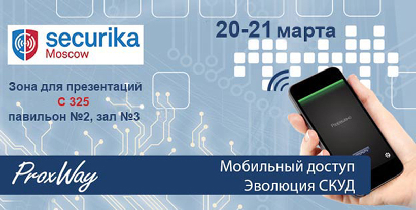 Семинары по СКУД Proxway на выставке Securika MIPS