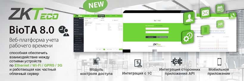 Платформа учёта рабочего времени BioTA8.0