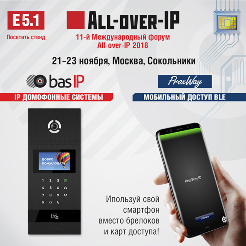 11-й Международный Форум All-over-IP 2018