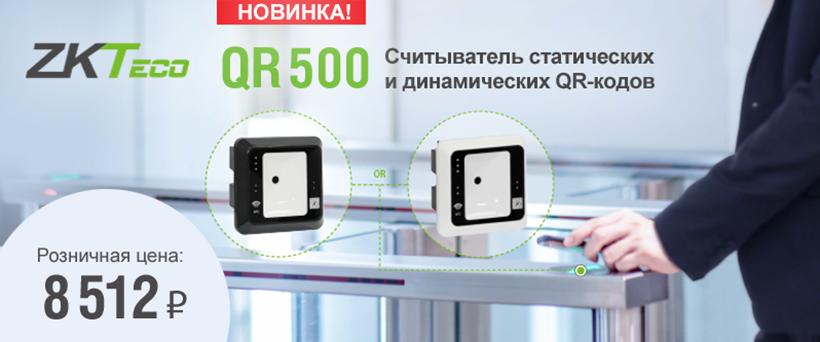 QR 500 — считыватель статических и динамических QR-кодов