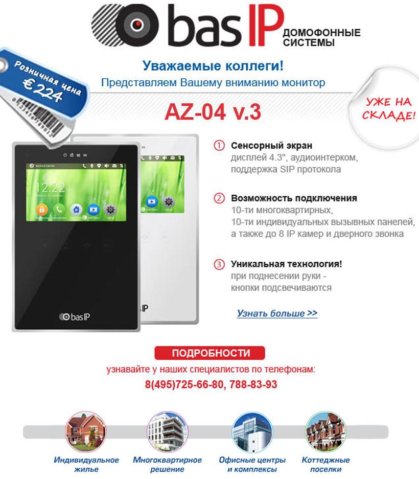 Монитор BasIP AZ-04 v3