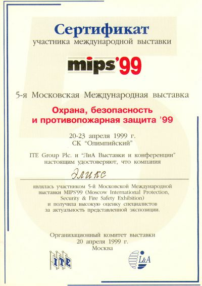 MIPS 1999