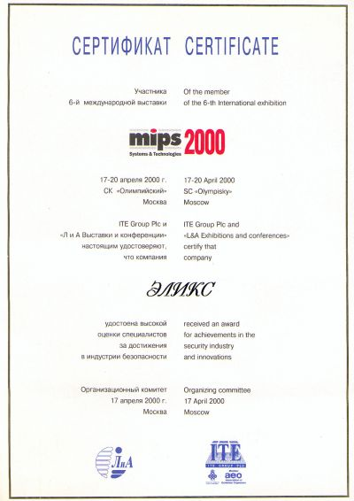 MIPS 2000