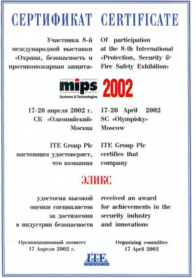 MIPS 2002
