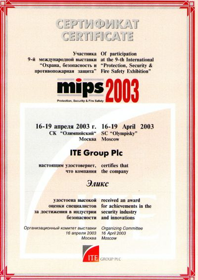 MIPS 2003