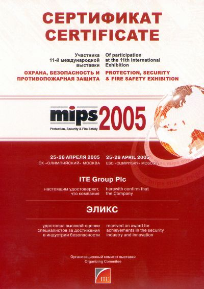 MIPS 2005