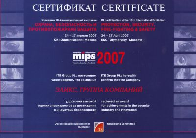 MIPS 2007