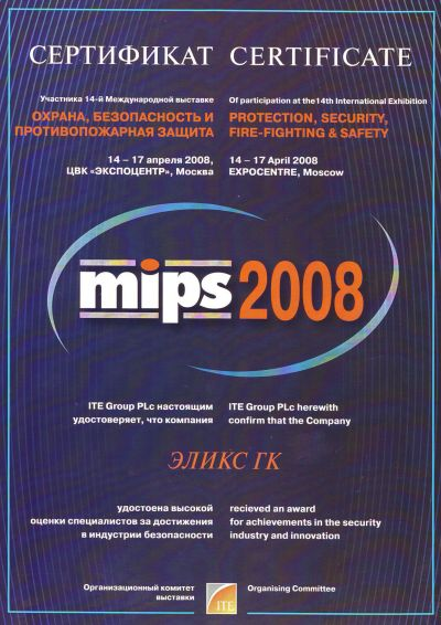 MIPS 2008