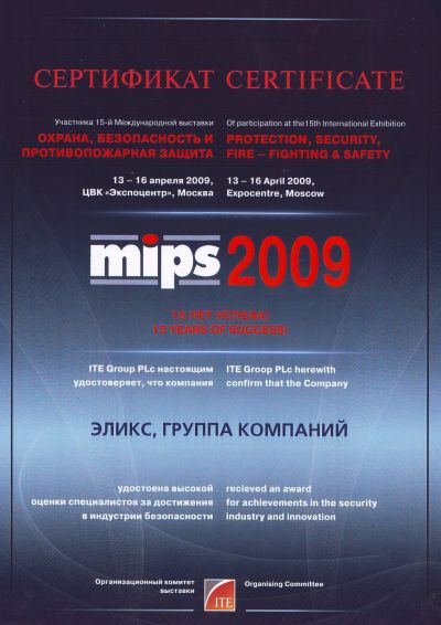 MIPS 2009