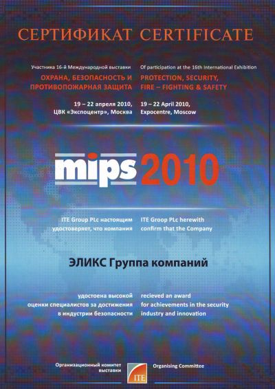 MIPS 2010