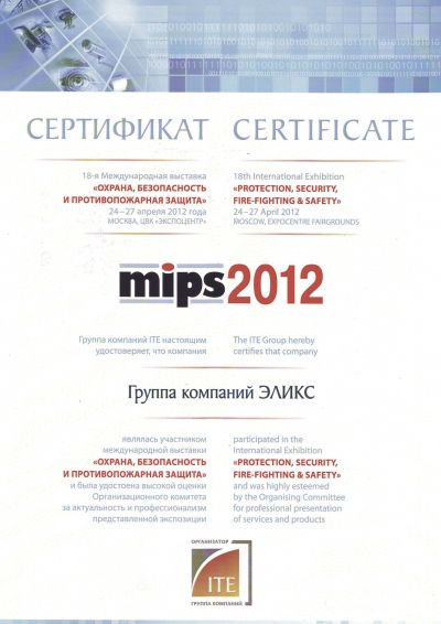 MIPS 2012